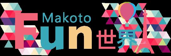 Makoto Fun 世界